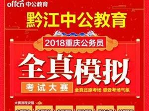 """中公教育黔江""""2018重庆公务员全真模拟""""考试大赛"""