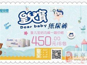 新郑皇儿宝纸尿裤(零售+批发)