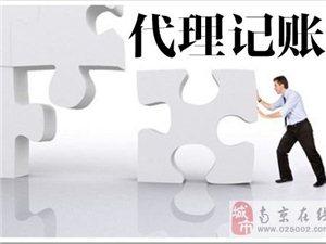 南京公司代理記賬精湛計算公司未來
