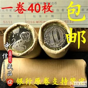 全新2016年猴年鸡年马年生肖贺岁纪念币10元面值