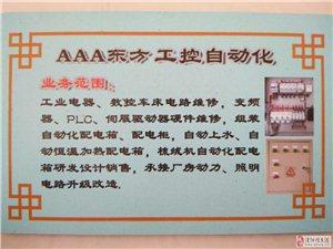 自动化工控设备电器电路维修、数控车床电路维修