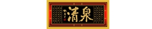 山西清泉醋业有限葡京娱乐