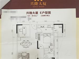 兴隆大厦104平方电梯毛坯3房售42.8万