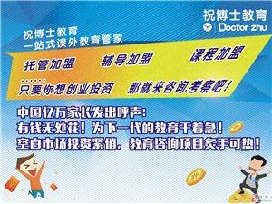 在北京创业开一家学生托管班需要投资多少钱