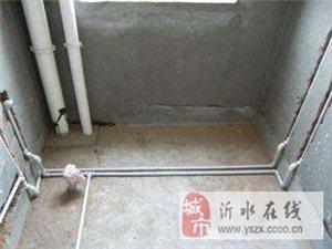 沂水专业改水电改暖气做防水