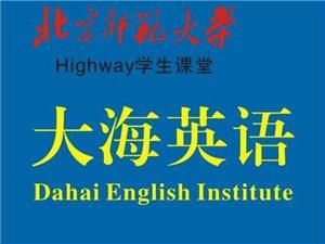 大海英語招聘英語數學語文教師和辦公室人員數名