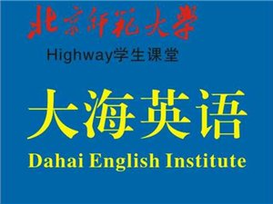 大海英語招聘英語數學作文教師及辦公室人員