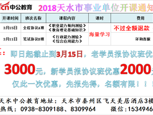 2018天水事业单位考试培训课程