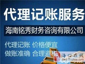 海口公司注册代理免费代理记账海南铭秀财务