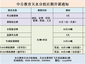 2018年天水特崗教師考試培訓