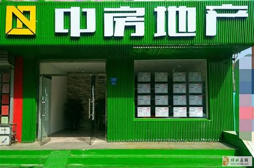 博兴县中房房地产服务有限公司