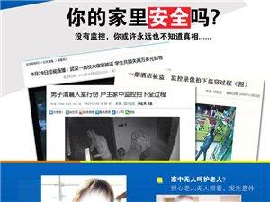 【立威電腦】你的家里安全(jiankong)了嗎?