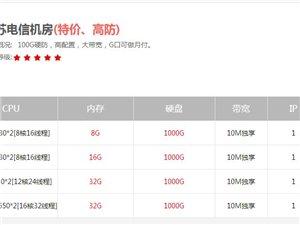 超低价的江苏电信大带宽服务器租用,多买多送省钱更轻