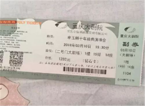 转让李玉刚演唱会门票