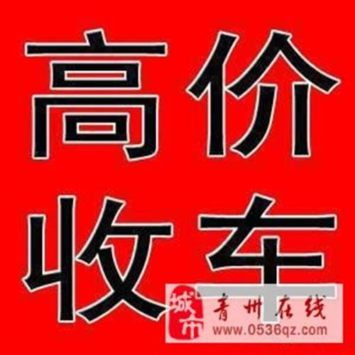 青州金磊二手車常年高價回收各種轎車,微型車,托審車