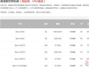 穩定性高的香港新世界BGP服務器租用,使用服務器從