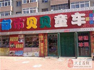 义县城内都市贝贝童车低价急出兑