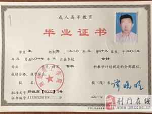 荆门会计专业大专本科学历提升报名