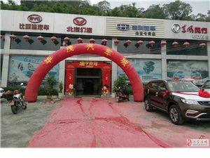 全新東風風光580 信宜華茂汽車城歡迎您前來品鑒!