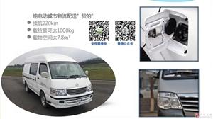 出租面包车(新能源纯电动汽车)