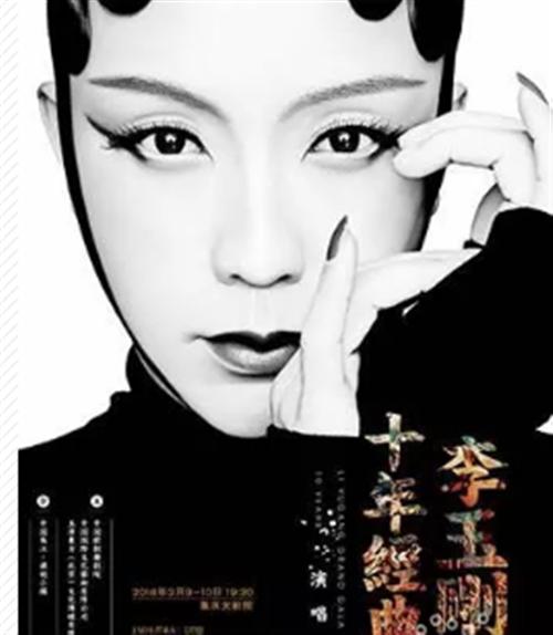李玉刚十年经典演唱会全球巡演重庆站 - 280元