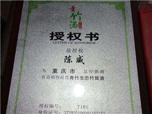 青竹酒大足招商