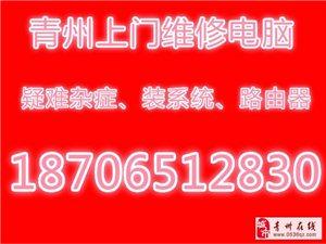 青州電腦城專業上門維修電腦,裝系統,路由器,查網線