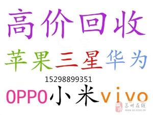 常熟市专业高价回收手机苹果国产oppo华为小米魅族