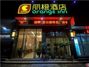 丽橙酒店(长阳店)预祝各位女同胞们三八节快乐!