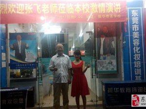 台湾橋頭鎮英語培訓