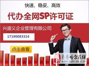 怎样办理全网SP经营许可证需要多少钱大概多久下证