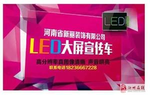 出租LED大屏全彩流动广告宣传车
