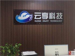 淄博云享网络科技为您服务