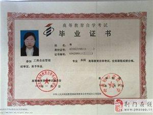 中南财经政法大学自考本科最快一年半毕业
