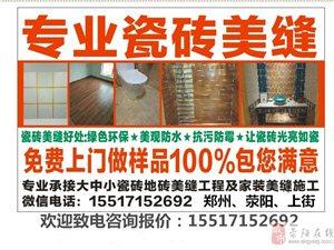 鄭州滎陽2018瓷磚美縫專業施工團隊