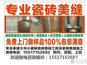 滎陽瓷磚美縫滎陽專業美縫施工團隊墻磚地磚美縫報價