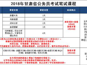 2018甘突破肃省考周末+夜晚专项班