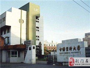 中国医科大学网络远程教育大专本科学历