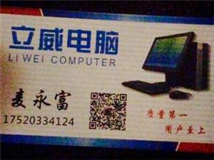 【立威電腦】電腦維修、安防監控
