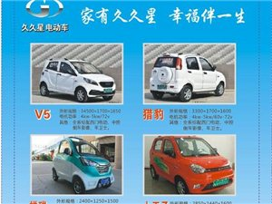 久久星電動汽車落戶韓城,歡迎各位朋友前來!