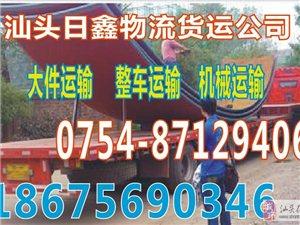 汕头到华北(北京、天津、河北、山西、内蒙)物流专线