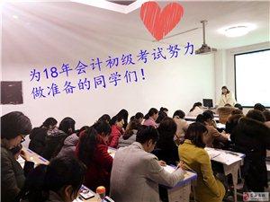 彭山啟點教育會計初級職稱考證培訓