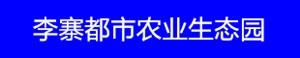 镇平县聚源农林有限公司