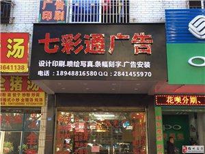 廣告 印刷 招牌 安裝 一條龍服務 梅州市七彩通廣