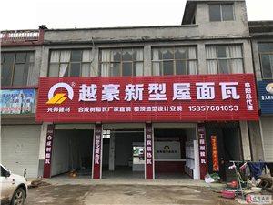 ASA/PVC合成树脂瓦厂家直销