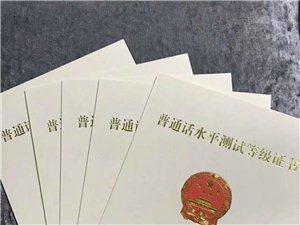 普通话水平测试考证培训(二甲、二乙)
