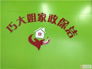 巧大姐家政保洁服务中心