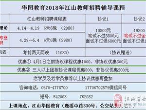 【華圖】2018年江山市教師招聘輔導課程開始啦