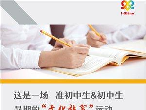南通名师班——文大爱享暑期成长营