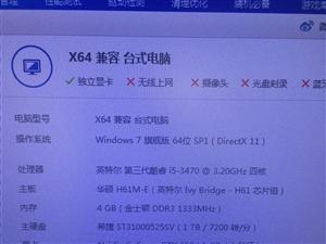 i5四核游戏电脑